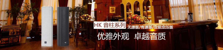 HK音柱系列